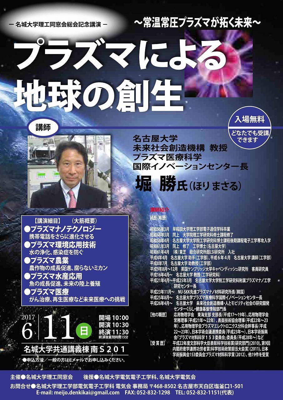 A4サイズ-堀勝先生講演チラシA3-P-S1.jpg