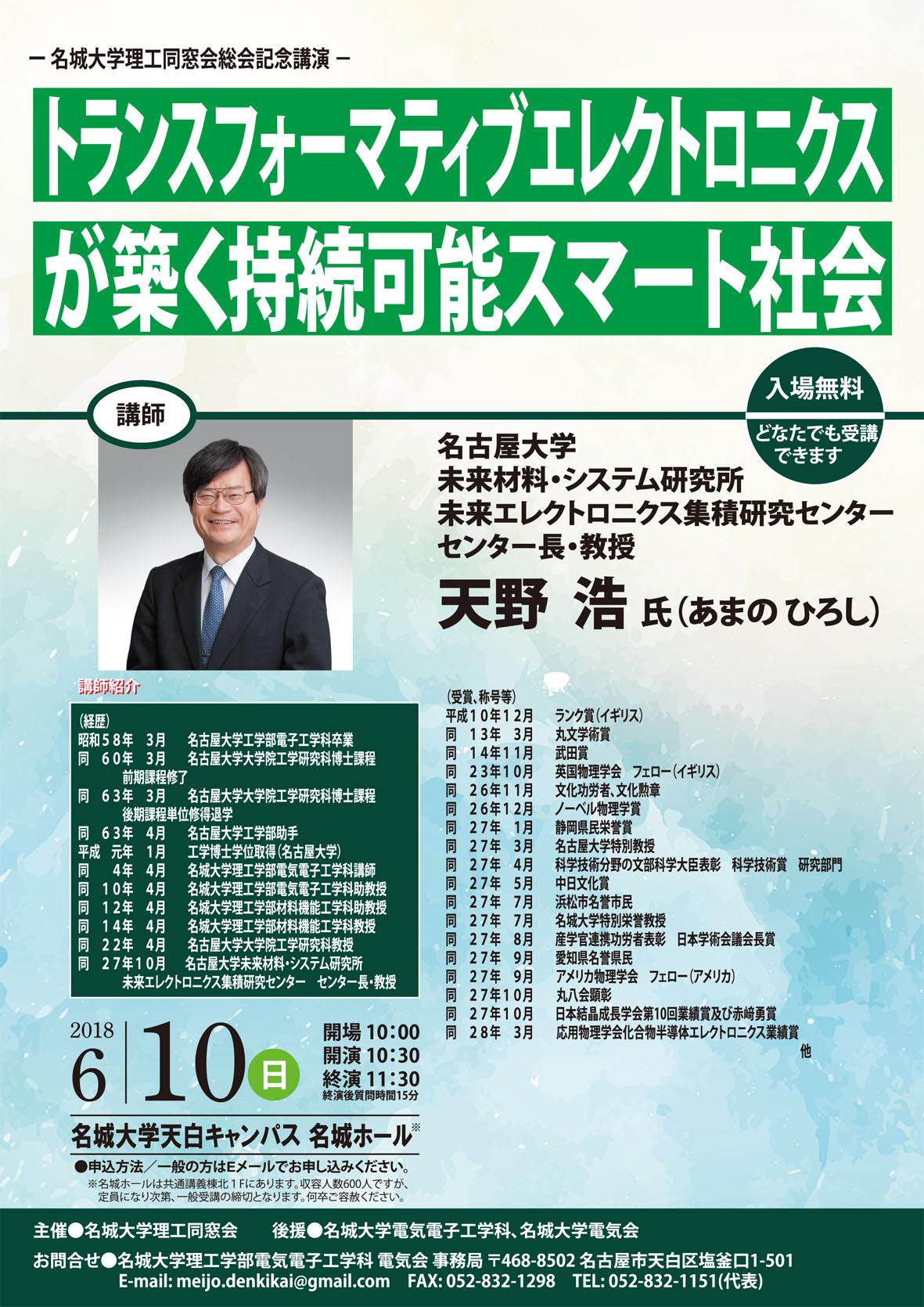 A4サイズ-天野先生講演チラシC6-P S.jpg